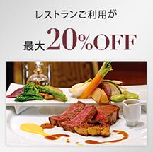 レストラン20%オフ