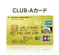 CLUB-Aカード