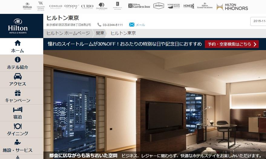 ヒルトン東京30%オフ