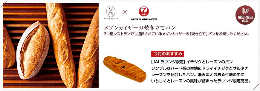成田サクララウンジ食事