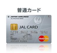 普通カード