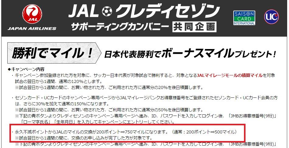 日本代表応援マイル