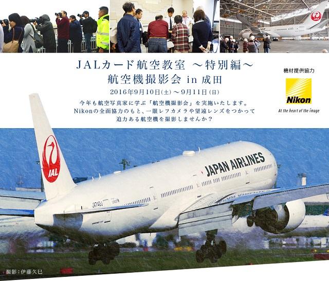JALカード 航空写真教室