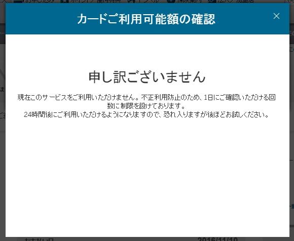 アメックスオンラインサービス
