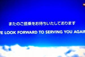 ご搭乗ありがとうございました
