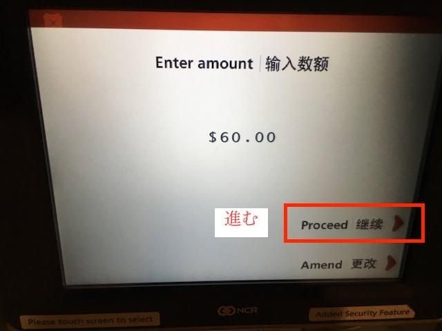 ATMキャッシング