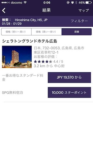 SPGアプリ