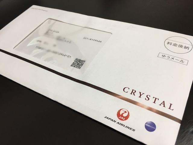 JALステータスカード