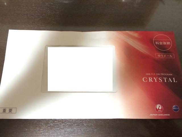 クリスタルステータスカード