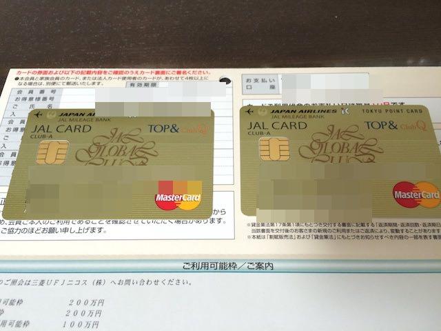 JGCカード