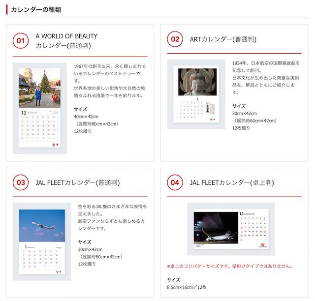 JALカレンダー