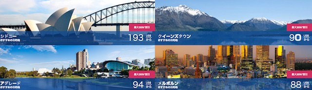 アジア太平洋地域セール