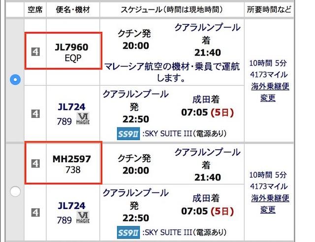 JAL特別運賃