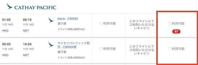 CX特典航空券