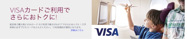 カタール航空セール