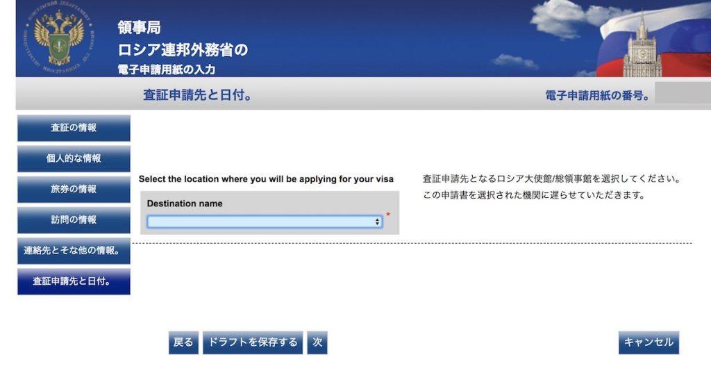 査証申請書