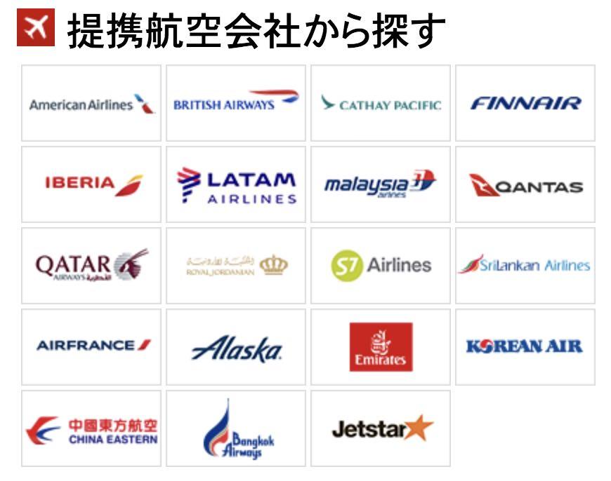 JMB提携航空会社