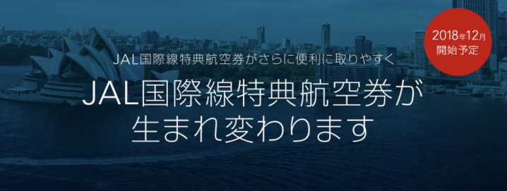 JAL新制度