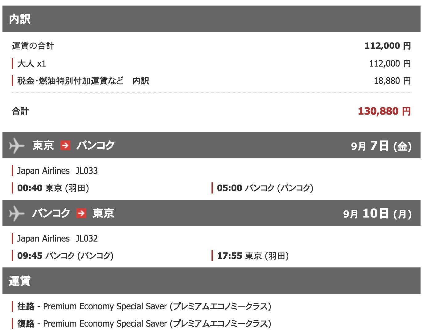 JAL国際線運賃
