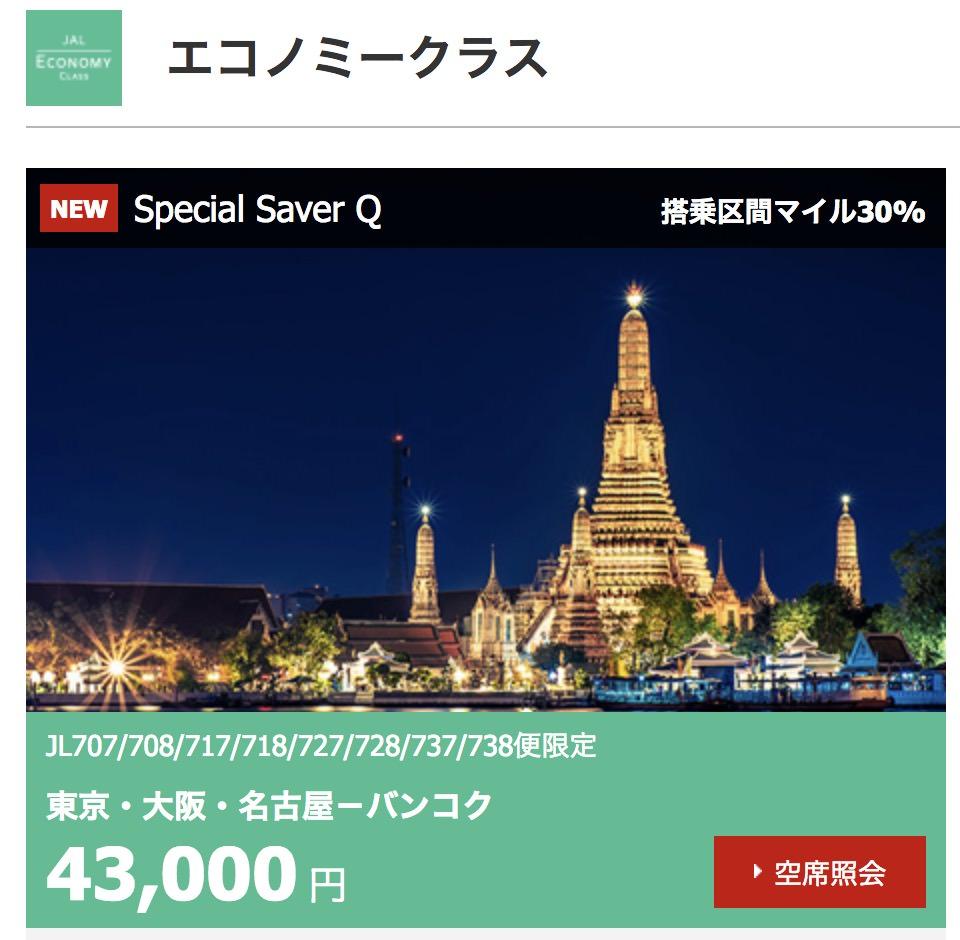 JAL国際線特別運賃