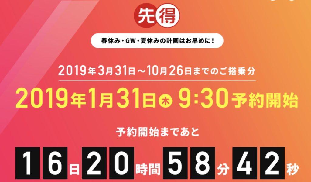 JAL 3月以降の予約開始日