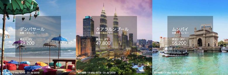 マレーシア航空セール
