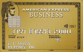 アメリカン・エクスプレス・ビジネス・ゴールドカード