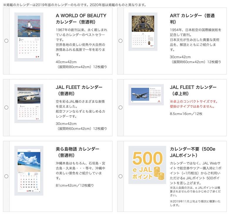 JAL カレンダー