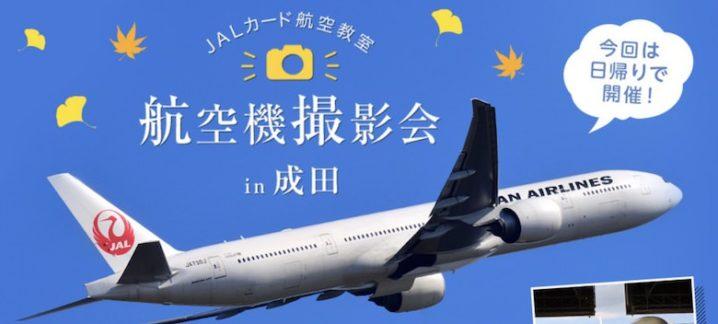 航空教室 成田