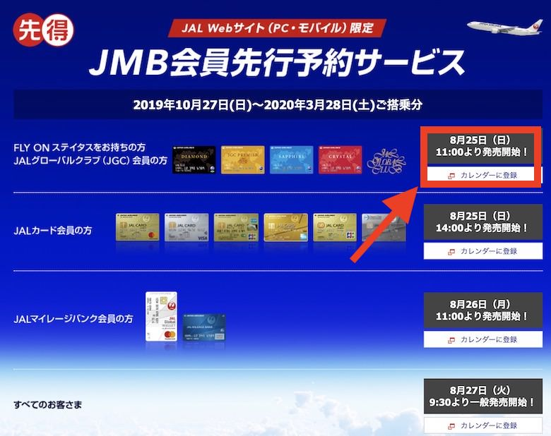 JMB会員先行予約サービス