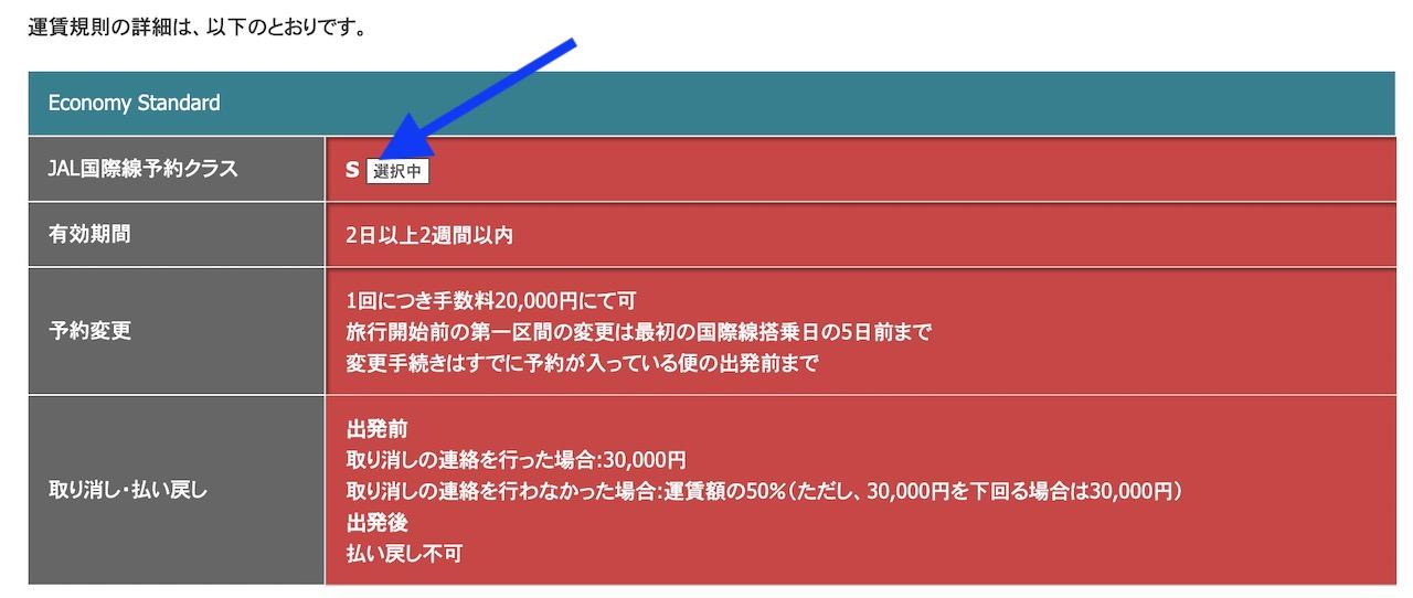 JAL 予約画面