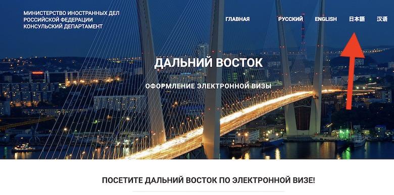 ロシア電子ビザ 拡大