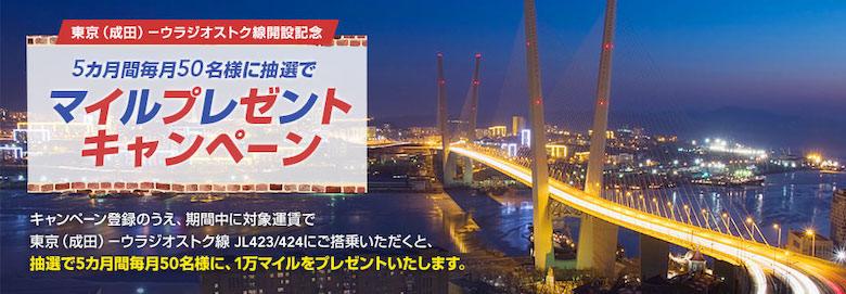 JAL キャンペーン