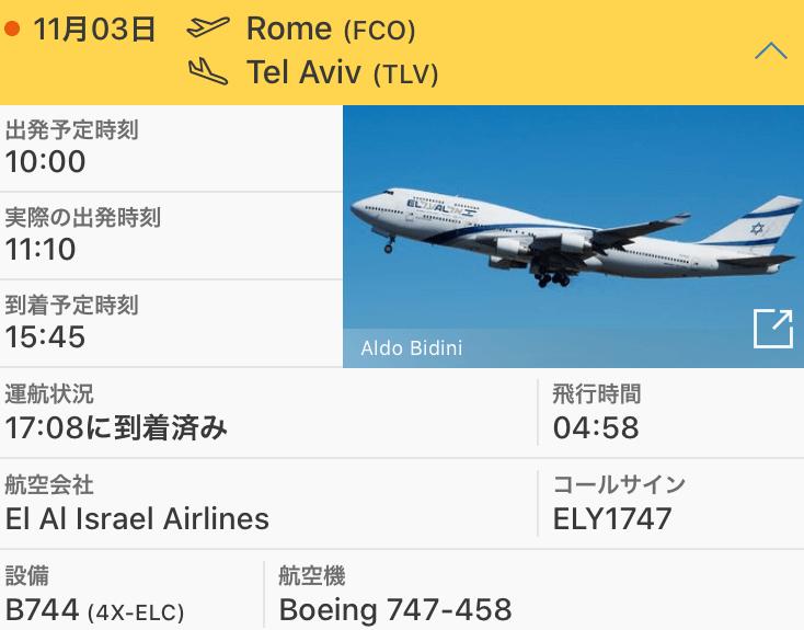 エル・アル航空