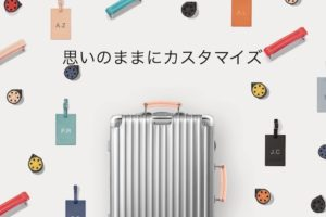 RIMOWA UNIQUE