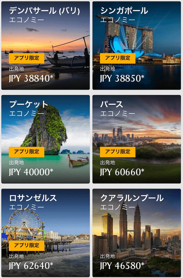 シンガポール航空 セール
