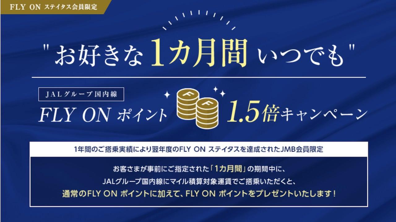 """""""お好きな1カ月間いつでも""""JALグループ国内線FLY ON ポイント1.5倍キャンペーン"""