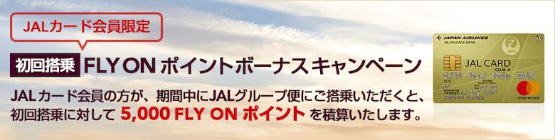 JALカード会員限定 初回搭乗FLY ONポイント ボーナスキャンペーン