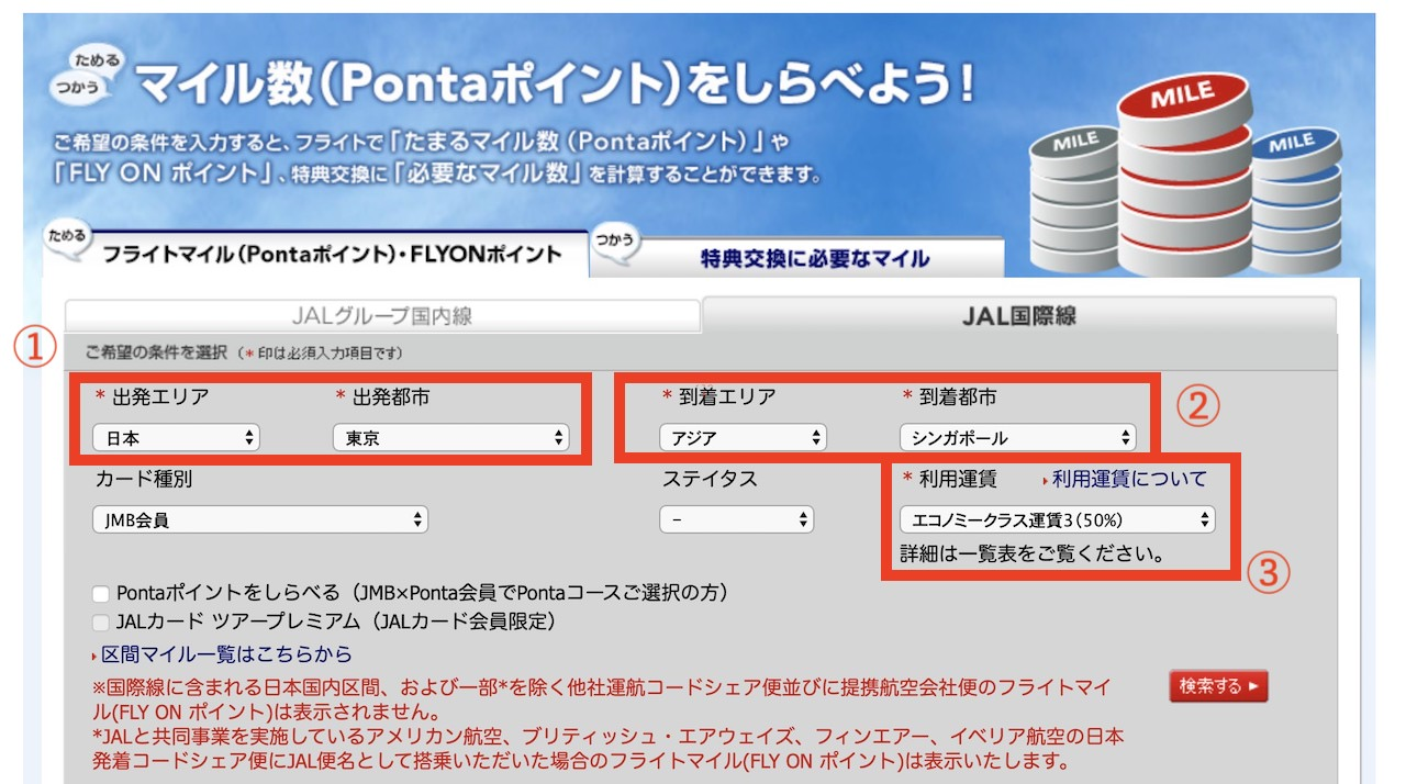 JAL 獲得FOP計算