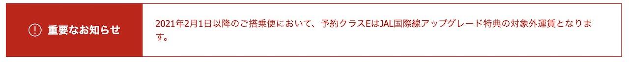 JAL国際線アップグレード