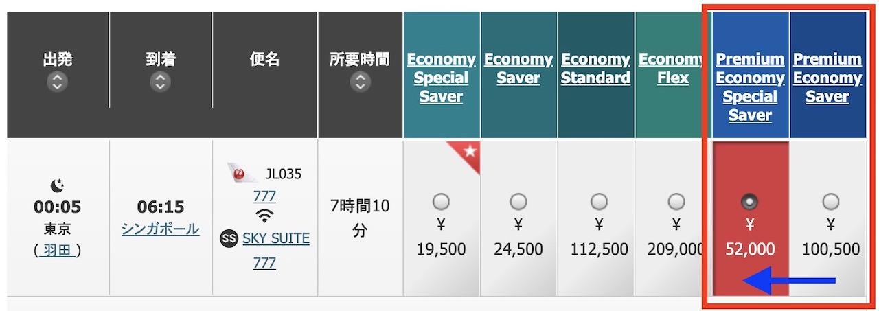 JAL 特別運賃
