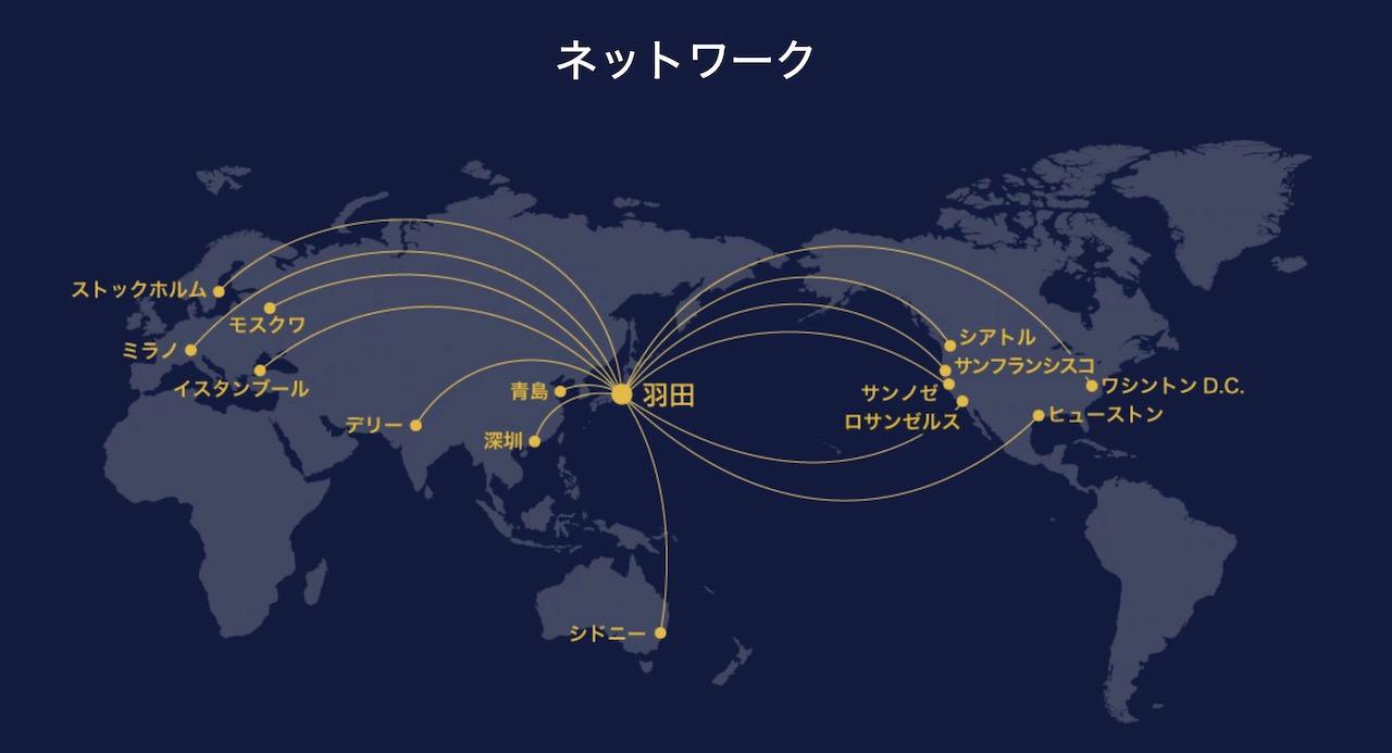 ANA  羽田 3月29日 新規就航