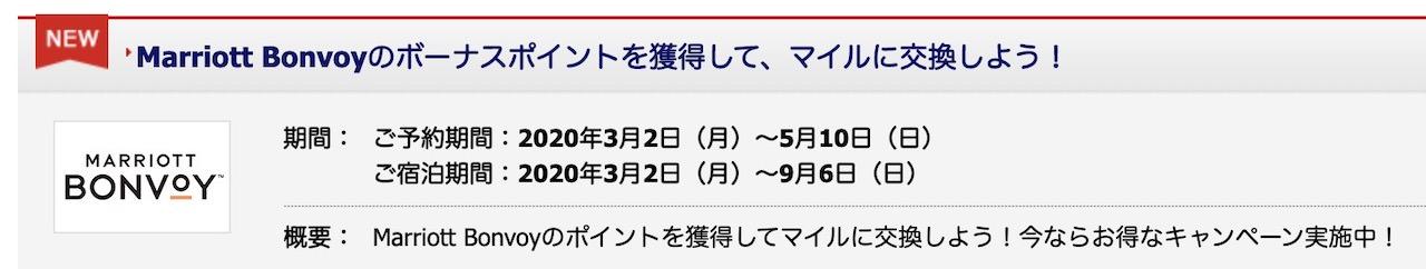 JAL マリオットポイント移行 増額キャンペーン