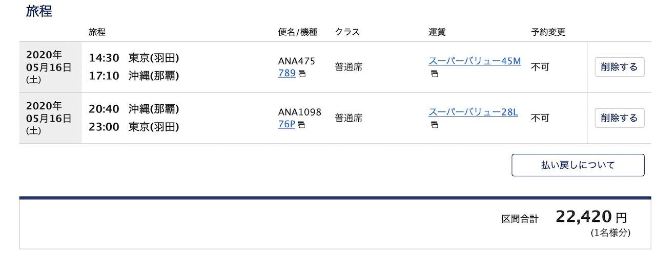 ANA 普通席 羽田−那覇