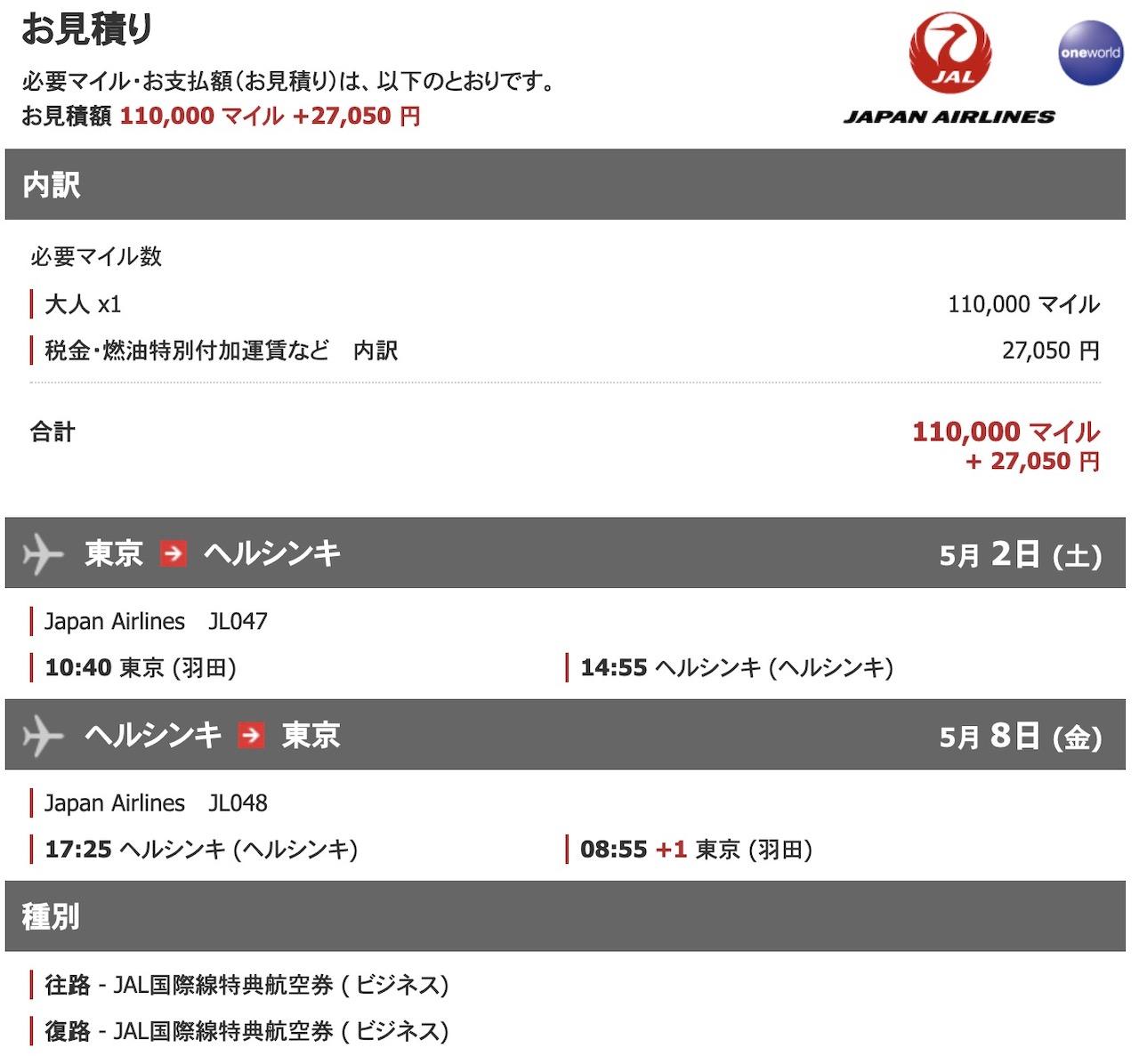 JAL ビジネスクラス特典航空券