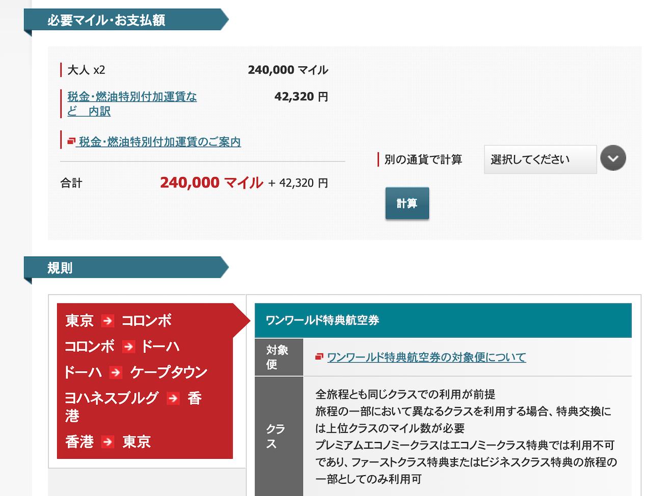 JAL 特典航空券 発券