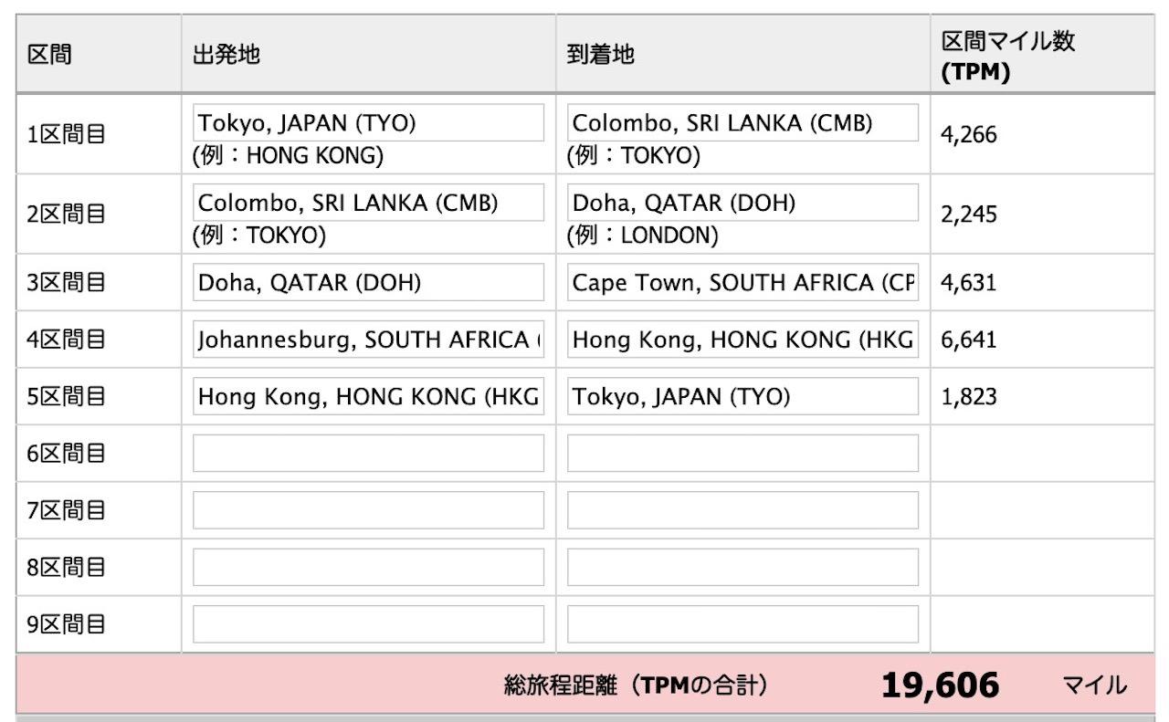 JAL 総旅程距離 計算