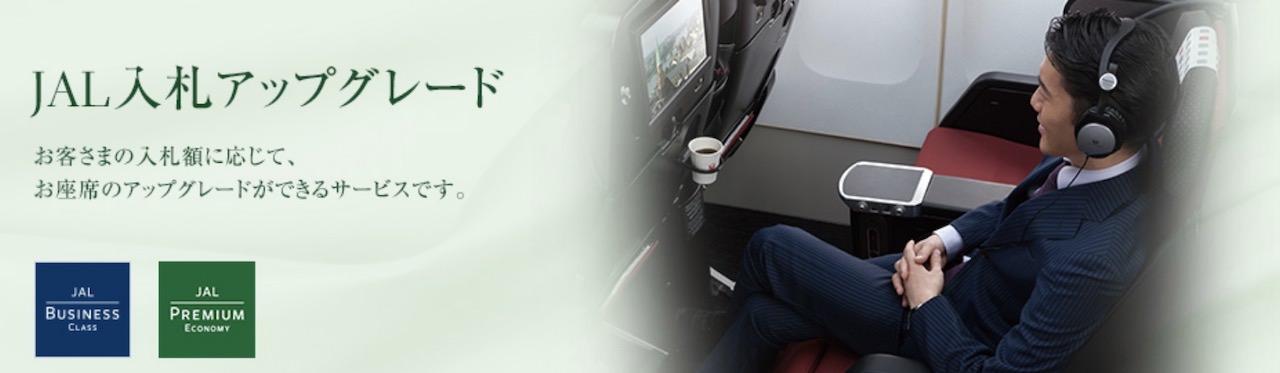 JAL 入札アップグレード