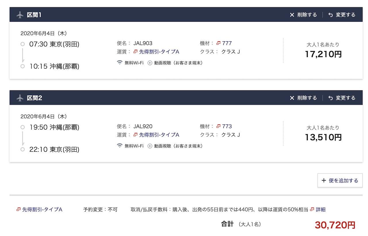 JAL クラスJ 先得 羽田−那覇