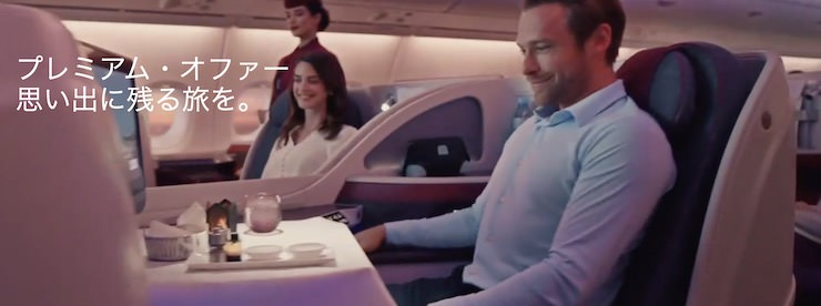 カタール航空 ビジネスクラスセール